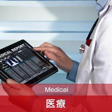 医療分野のソリューション
