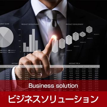 ビジネスソリューション