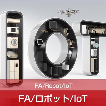 FA/ロボット/IoT分野のソリューション